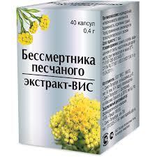 БЕССМЕРТНИКА ПЕСЧАНОГО ЭКСТРАКТ-ВИС