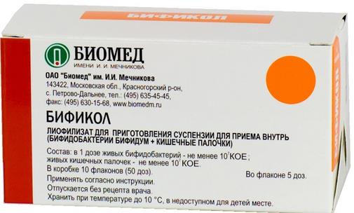 БИФИКОЛ (Бифидобактерии бифидум+Кишечные палочки)