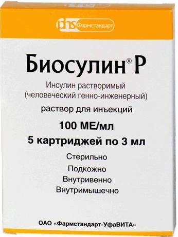БИОСУЛИН Р (Инсулин растворимый (человеческий генно-инженерный))