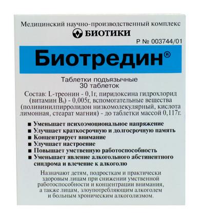 БИОТРЕДИН (Пиридоксин+Треонин)