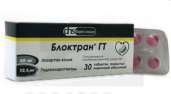 БЛОКТРАН ГТ (Гидрохлоротиазид+Лозартан)