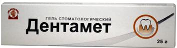 ДЕНТАМЕТ (Метронидазол+Хлоргексидин)