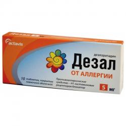 ДЕЗАЛ таб. п/обол. 5мг №10