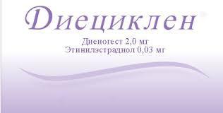 ДИЕЦИКЛЕН (Диеногест+Этинилэстрадиол)