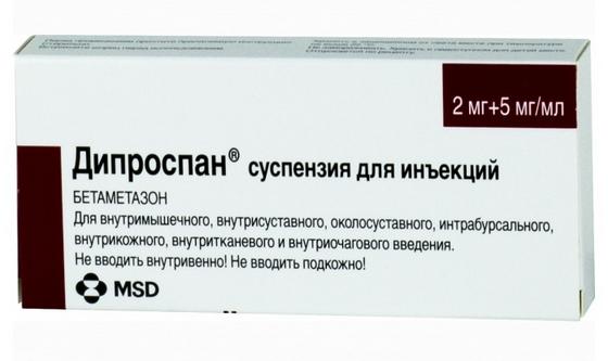 ДИПРОСПАН (Бетаметазон)