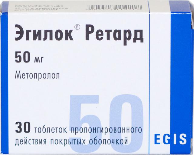 ЭГИЛОК РЕТАРД (Метопролол)