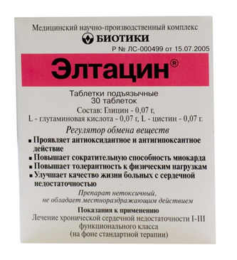 ЭЛТАЦИН (Глицин+Глутаминовая кислота+Цистин)