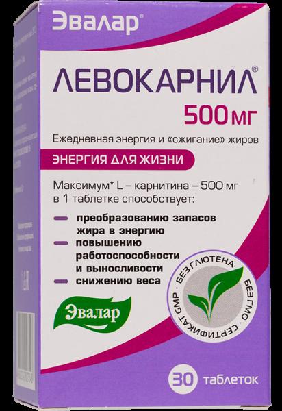 ЛЕВОКАРНИЛ фл. 1500мг 100мл