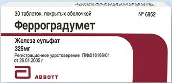 ФЕРРОГРАДУМЕТ (Железа сульфат)