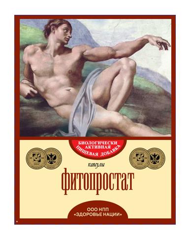 ФИТОПРОСТАТ