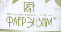 ФЛЕР ЭНЗИМ