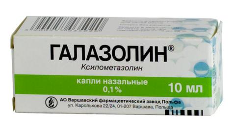 ГАЛАЗОЛИН (Ксилометазолин)