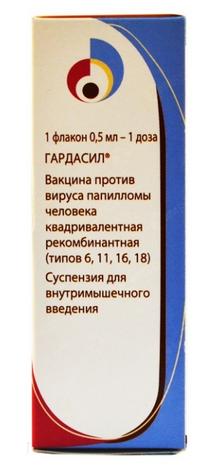 ГАРДАСИЛ (Вакцина против вируса папилломы человека)