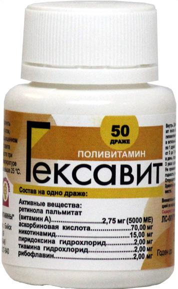 ГЕКСАВИТ (Поливитамин)