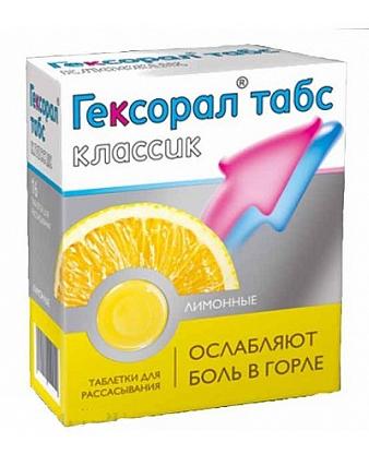 ГЕКСОРАЛ ТАБС КЛАССИК (Амилметакрезол+Дихлорбензиловый спирт)