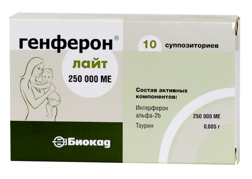 ГЕНФЕРОН ЛАЙТ супп. 250тыс.МЕ+5мг №10