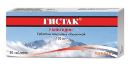 ГИСТАК (Ранитидин)