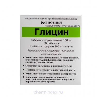 ГЛИЦИН (Глицин)