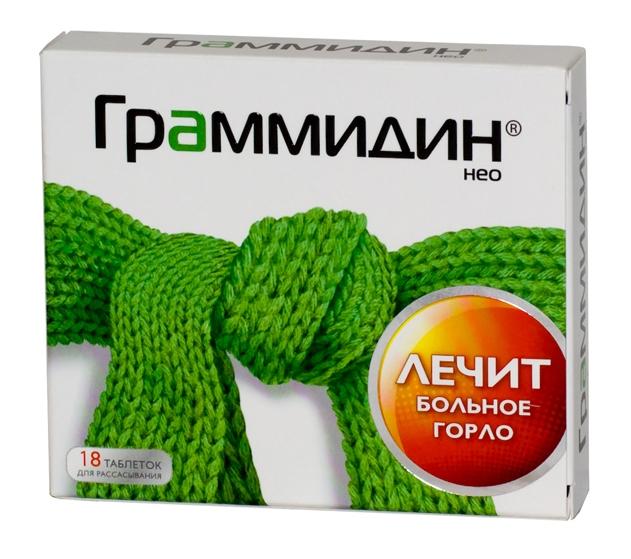 ГРАММИДИН НЕО (Грамицидин С+Цетилпиридиния хлорид)