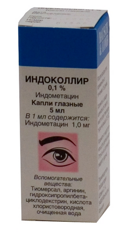 ИНДОКОЛЛИР (Индометацин)