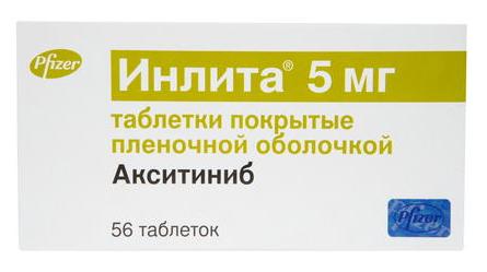 ИНЛИТА (Акситиниб)