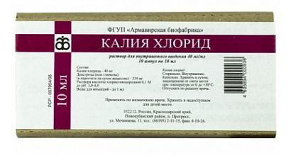 КАЛИЯ ХЛОРИД РАСТВОР (Калия хлорид)