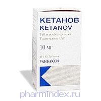 КЕТАНОВ (Кеторолак)