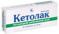 КЕТОЛАК (Кеторолак)