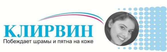 КЛИРВИН