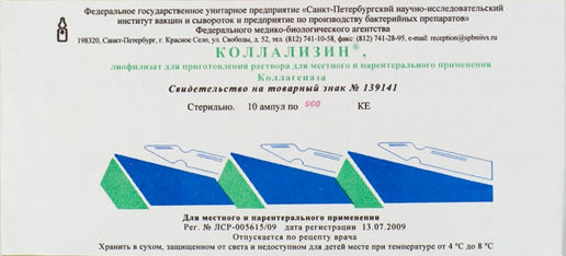 КОЛЛАЛИЗИН (Коллагеназа)