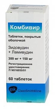 КОМБИВИР (Зидовудин+Ламивудин)