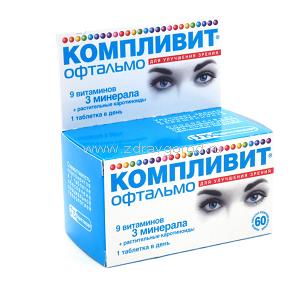 КОМПЛИВИТ ОФТАЛЬМО (Поливитамин+Мультиминерал)