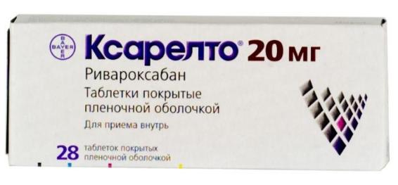 КСАРЕЛТО таб. п/обол. 20мг №28