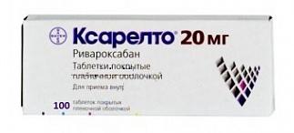 КСАРЕЛТО таб. п/обол. 20мг №100
