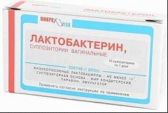 ЛАКТОБАКТЕРИН В СВЕЧАХ (Лактобактерии ацидофильные)