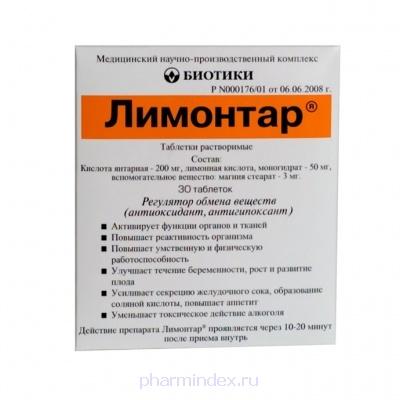 ЛИМОНТАР (Янтарная кислота+Лимонная кислота)
