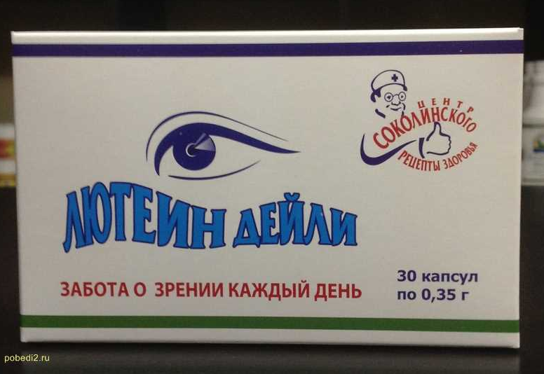 ЛЮТЕИН ДЕЙЛИ