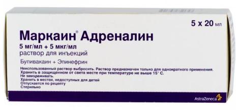 МАРКАИН АДРЕНАЛИН (Бупивакаин+Эпинефрин)