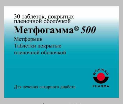 МЕТФОГАММА 500 (Метформин)