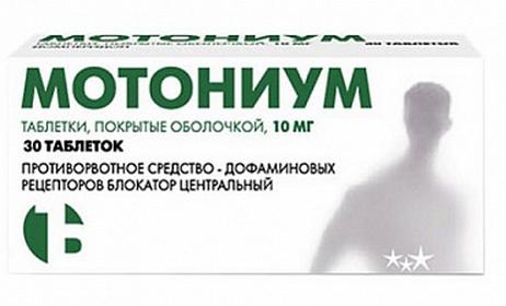 МОТОНИУМ (Домперидон)