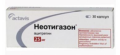 НЕОТИГАЗОН (Ацитретин)