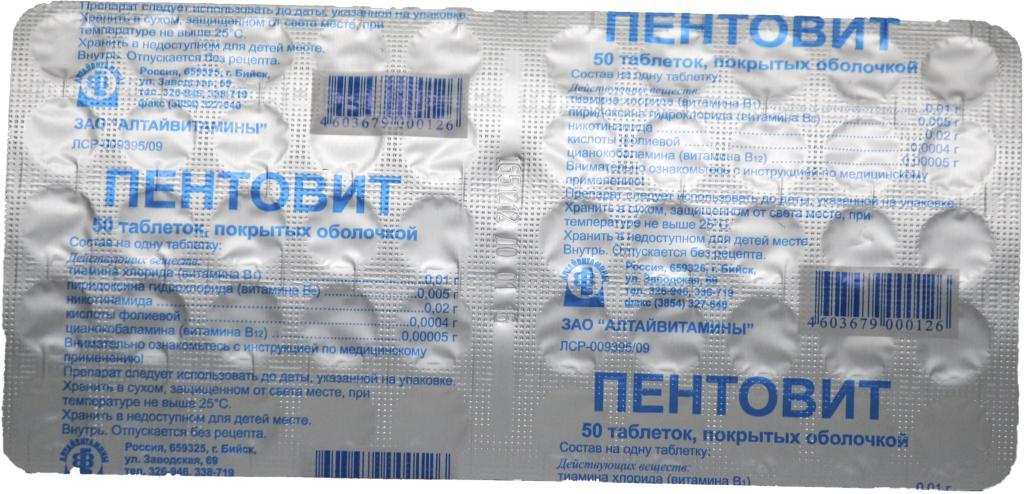 ПЕНТОВИТ (Поливитамин)