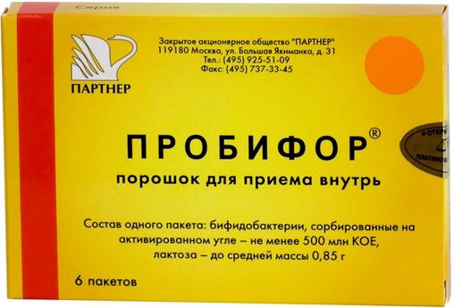 ПРОБИФОР (Бифидобактерии бифидум)