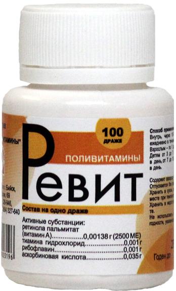 РЕВИТ (Поливитамин)