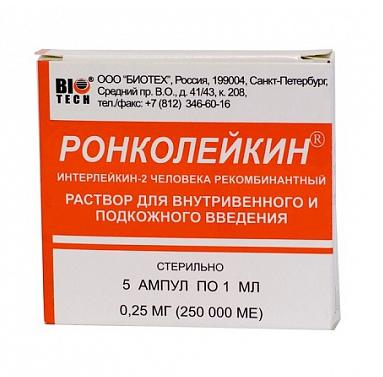 РОНКОЛЕЙКИН (Интерлейкин-2 человека рекомбинантный)