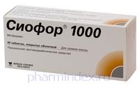 СИОФОР (Метформин)