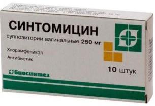 СУППОЗИТОРИИ С СИНТОМИЦИНОМ (Хлорамфеникол)