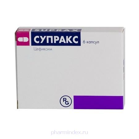 СУПРАКС (Цефиксим)