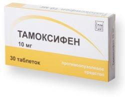 ТАМОКСИФЕН (Тамоксифен)