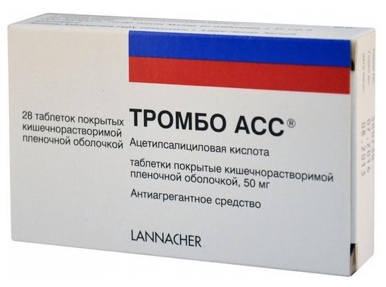 ТРОМБО АСС (Ацетилсалициловая кислота)